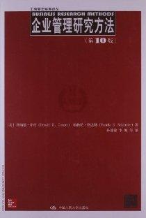 工商管理經典譯叢:企業管理研究方法(第10版)