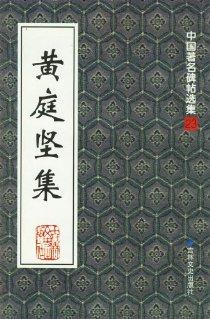 黄庭坚集:中国著名碑帖选集23