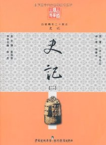 白话精华二十四史:史记(套装共2册)(亚马逊网络独家发售)