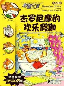 老鼠記者新譯本1:傑羅尼摩的歡樂假期