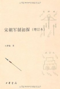 宋朝军制初探(增订本)