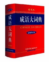 成语大词典(彩色本)(最新修订版)