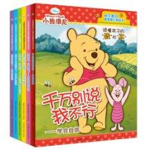 小熊维尼自主意识敏感期引导绘本(套装共6册)