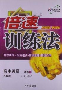 万向思维•倍速训练法:高中英语(必修1)(人教版)(2013版)