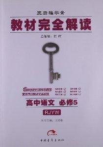 王后雄学案•教材完全解读:高中语文(必修5)(RJYW)(2013版)
