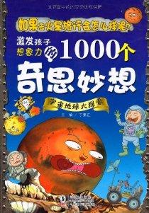 激发孩子想象力的1000个奇思妙想•宇宙地球大探索