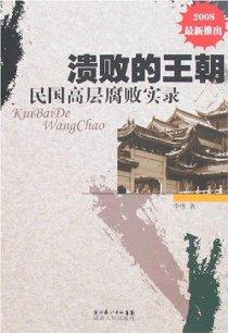 溃败的王朝:民国高层腐败实录(2008最新推出)