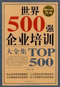 世界500强企业培训大全集(超值白金版)