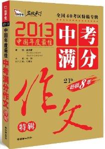 智慧熊•名校天下:2013中國年度最佳中考滿分作文特輯(全國40考區特稿專輯)