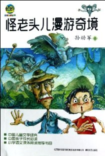 小布老虎丛书•中国儿童文学经典:怪老头儿漫游奇境