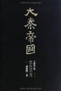 大秦帝國(黑色裂變,國命縱橫,等共11本)(修訂版)