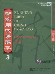 新实用汉语课本3(西班牙文注释)(CD光盘4张)