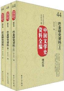 中国文学史资料全编(现代卷):巴金研究资料(套装上中下册)