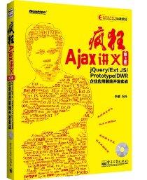 瘋狂Ajax講義(第3版):jQuery/Ext JS/Prototype/DWR企業應用前端開發實戰(附CD光盤1張)