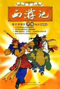 CD-R西游记(原著朗诵版)(6碟装)