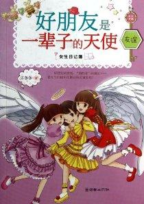 女生日記簿:朋友是一輩子的天使