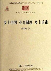 乡土中国•生育制度•乡土重建(附带书签1张)