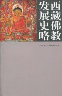 西藏佛教發展史略