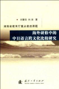 海外研修中的中日語言跨文化比較研究
