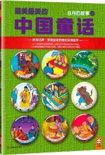 最美最美的中國童話:8月的故事(下)(台灣漢聲•享譽全球的世紀經典版本)