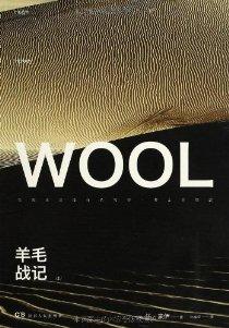 羊毛战记(套装共2册)