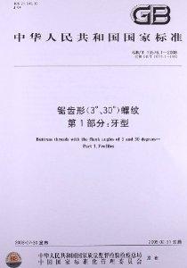 锯齿形(3°、30°)螺纹(第1部分):牙型(GB/T 13576.1-2008)