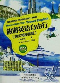 旅游英语自由行(超实用便携版)