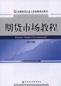 期貨市場教程
