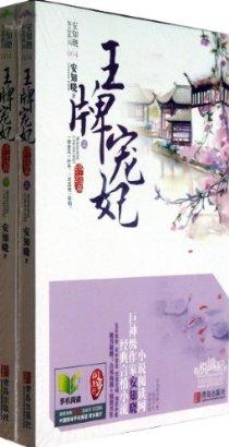 王牌宠妃(终结篇)(套装共2册)