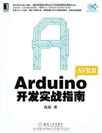Arduino開發實戰指南(AVR篇)