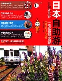 自助游世界:日本自助游