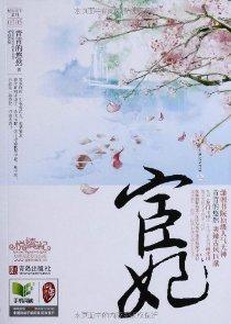 宦妃(套装共2册)(附彩插2个+书签1个)