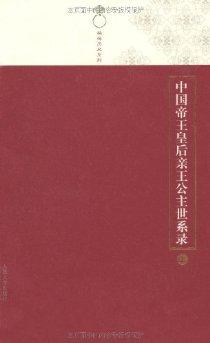 中国帝王皇后亲王公主世系录(套装上下册)