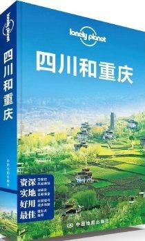 Lonely Planet:四川和重庆(2013年全新版)
