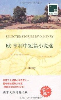双语译林•一力文库016:欧•亨利中短篇小说选(赠《双语译林:欧•亨利中短篇小说选(英文版)》1本)