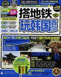 搭地铁自助游:搭地铁玩韩国首尔(2013-2014全彩版)