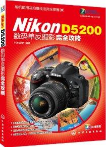 Nikon D5200數碼單反攝影完全攻略
