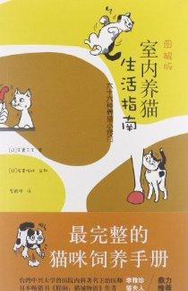 室内养猫生活指南:66种养猫小窍门(图解版)