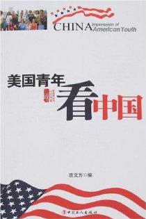 美国青年看中国