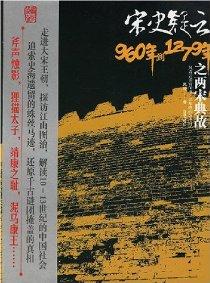 宋史疑雲960年到1279年之兩宋典故