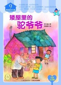 爱的成长小说9:矮屋里的驼爷爷(全彩注音版)