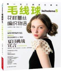 毛線球5:花樣蕾絲編織物語