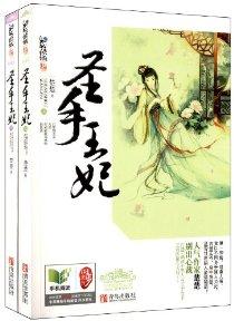 圣手王妃(套装共2册)