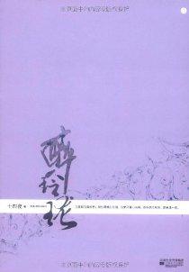 醉玲珑(典藏版)(套装共3册)