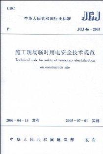 JGJ 46-2005 施工現場臨時用電安全技術規範