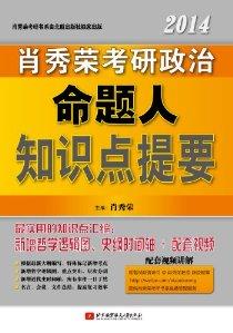 肖秀荣2014考研政治命题人知识点提要(含35页海量实用附录)