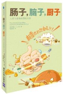 腸子,腦子,廚子:人類與食物的演化關系