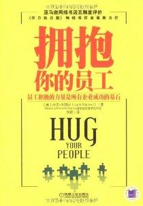 拥抱你的员工