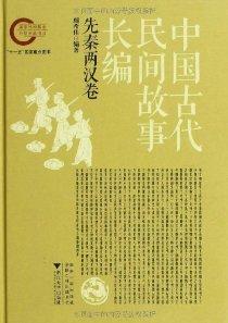 中国古代民间故事长编(套装共6册)