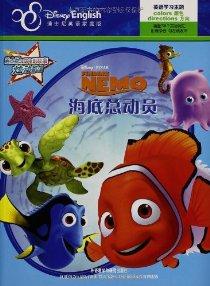 迪士尼雙語電影故事•炫動影像:海底總動員(英漢對照)(迪士尼英語家庭版)